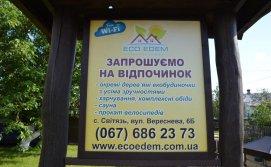Приватний сектор Eco Edem №20