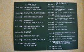Санаторій Лісова пісня №30