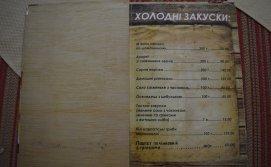 Колиба Забава - меню холодні закуски