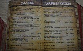 Колиба Забава- меню салати і гарячі закуски