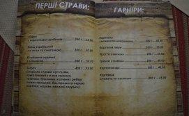 Колиба Забава - меню перші страви і гарніри