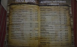 Колиба Забава - гриль меню , настоянки і наливки