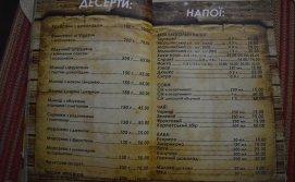 Колиба Забава - десерти, напої