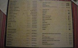 Колиба Забава - алкогольна карта