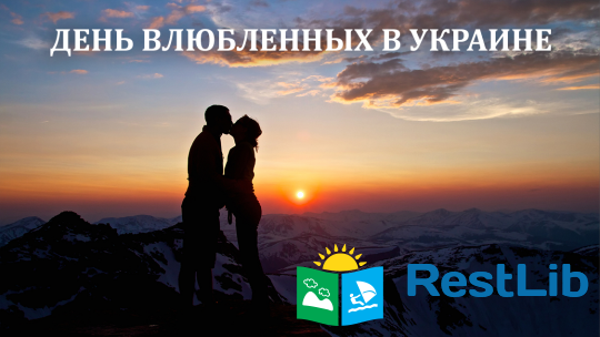 День влюбленных в Украине